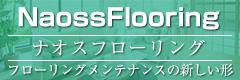 NaossFlooring(ナオスフローリング)