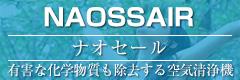 NAOSSAIR(ナオセール)